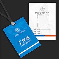 工作证胸牌设计图片