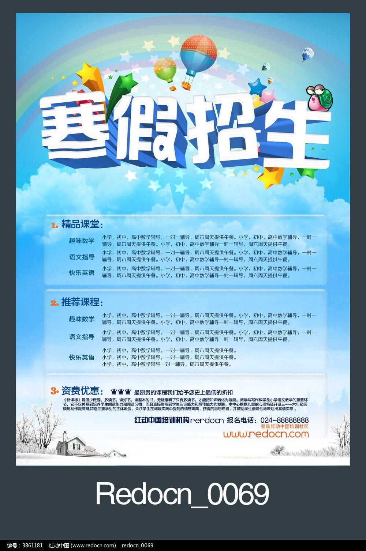 杭电招生网_寒假招生宣传海报设计_红动网