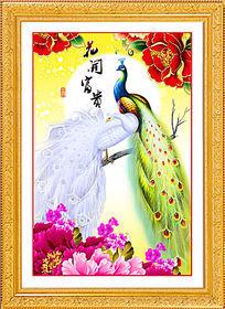 花开富贵孔雀牡丹时尚装饰画