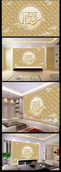 花纹立体福字背景墙