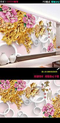 家和富贵牡丹3D客厅电视墙图片下载