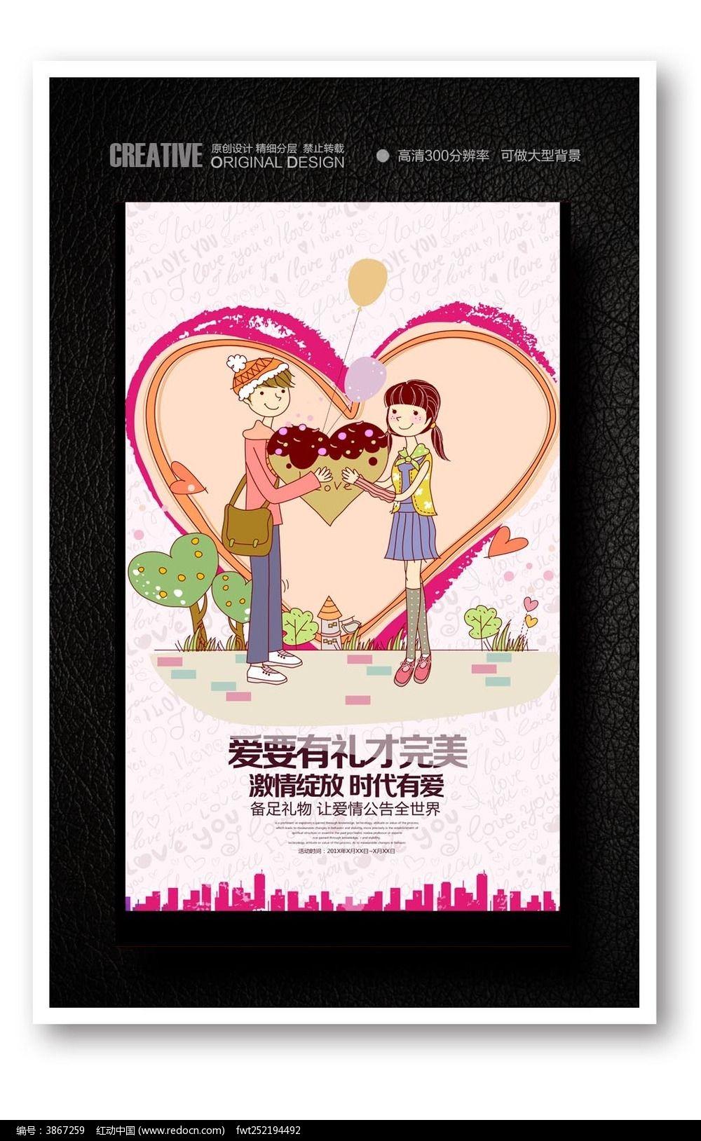 卡通风格情人节手绘情侣海报