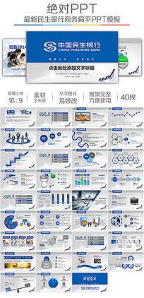 蓝色民生银行金融理财ppt模板