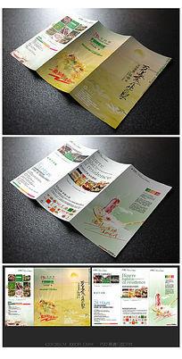 美食折页模板