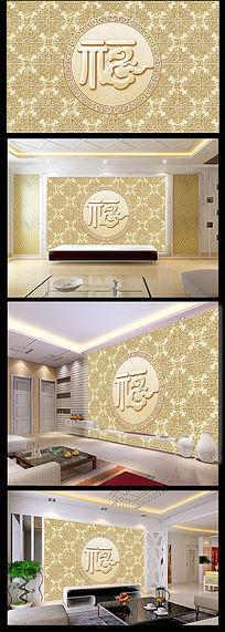 欧式花纹立体福字背景墙