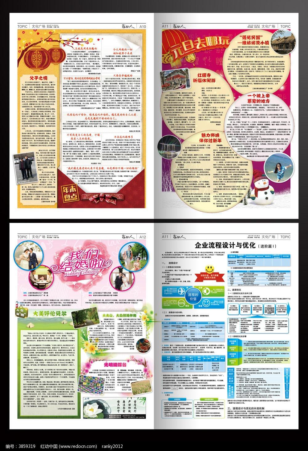 企业报纸版面排版设计图片