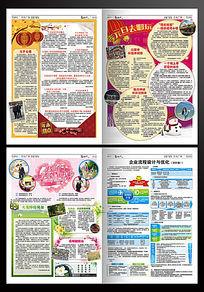 企业报纸版面排版设计