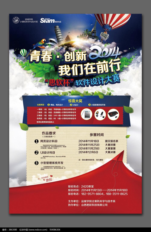 软件设计大赛海报_海报设计/宣传单/广告牌图片素材 竖