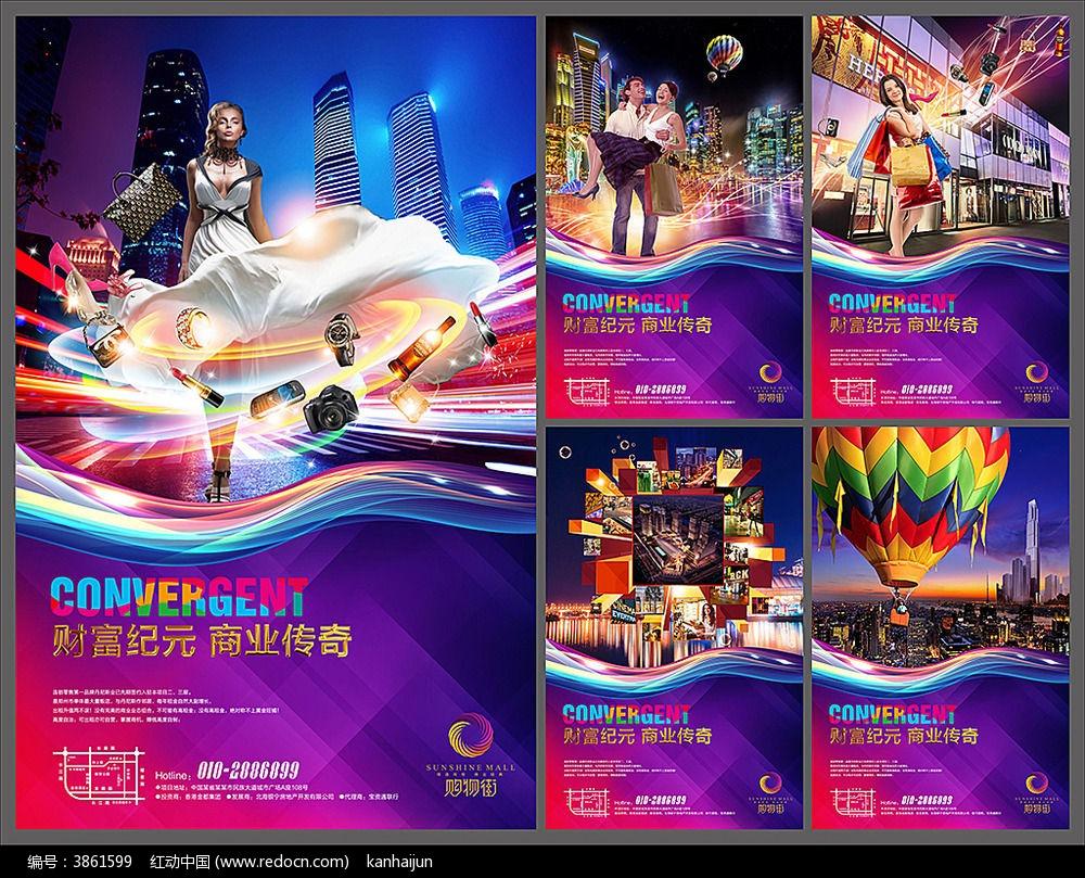 房地产广告海报_房地产广告海报图片专题