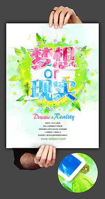 水彩梦想与现实海报设计