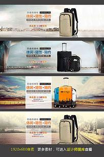 淘宝旅行箱包促销海报