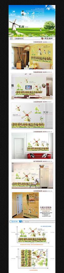淘宝天猫背景墙贴纸详情页细节描述