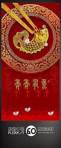 羊年新年年年有鱼餐厅海报