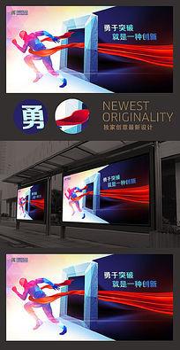 勇于突破企业文化海报设计