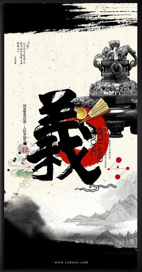 中国传统礼仪海报之孝