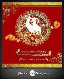 中国春节羊年海报素材