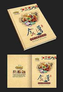 中国美食菜谱食谱封面