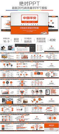 中国平安工作计划总结ppt模板