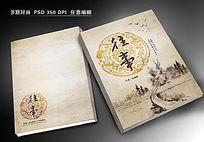 中国文化书籍封面设计