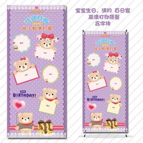 紫色卡通宝宝生日宴满月易拉宝X展架