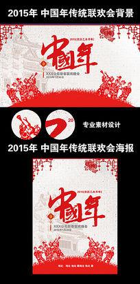 2015年传统中国年联欢会背景