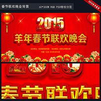 2015羊年春节联欢晚会舞台背景下载