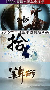 2015羊年水墨宣传片头