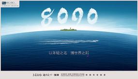 8090创意海报 PSD