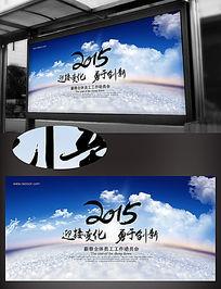 大氣藍色2015新年企業員工工作動員大會背景板