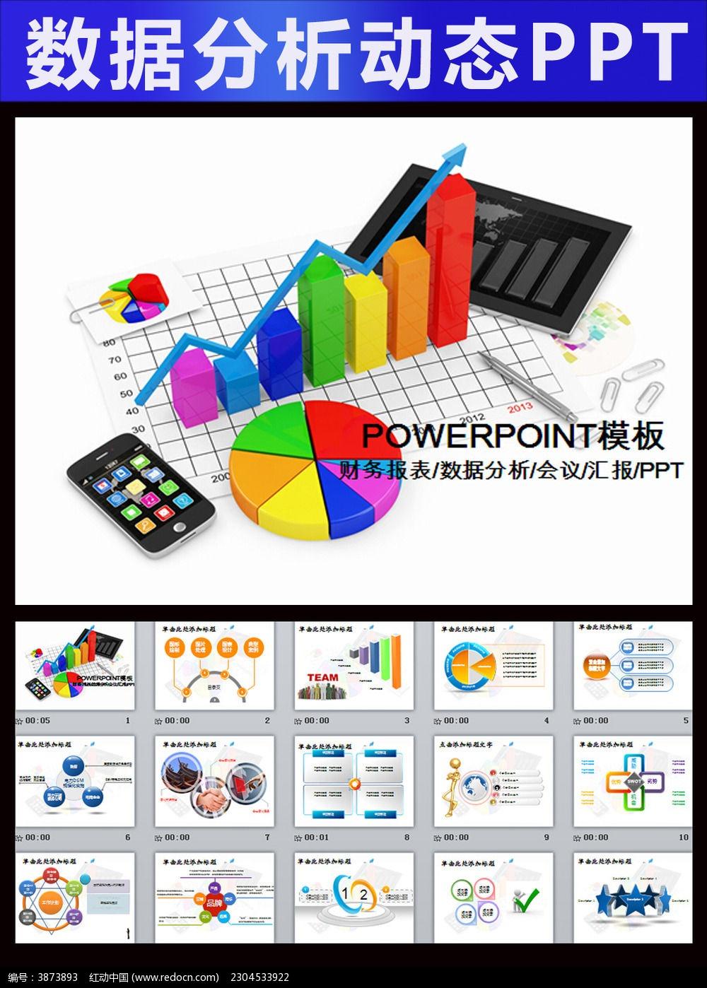 调研报告 PPT PPT模板 PPT图表 动态PPT 财务报告 销售 统计 数据