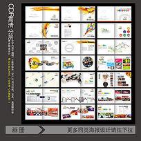 广告公司画册板式