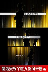 简洁光效个性人物风采展示视频模板