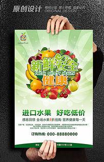 进口水果海报