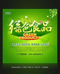 绿色食品促销展板设计
