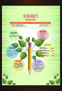 铅笔创意求职简历