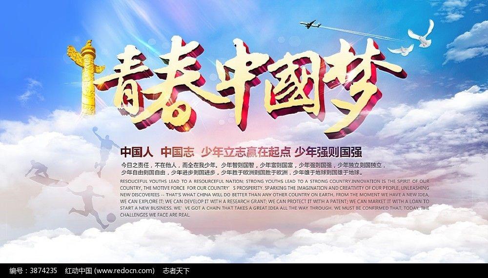 青春中国梦设计稿