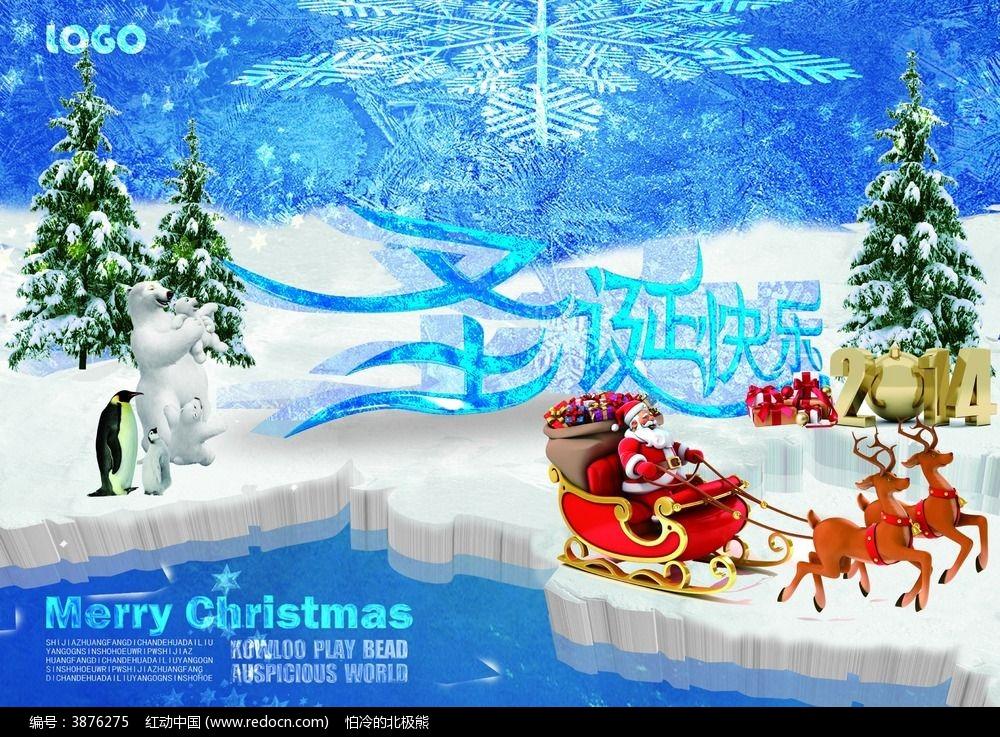 圣诞节海报PSD素材下载 圣诞节设计图片