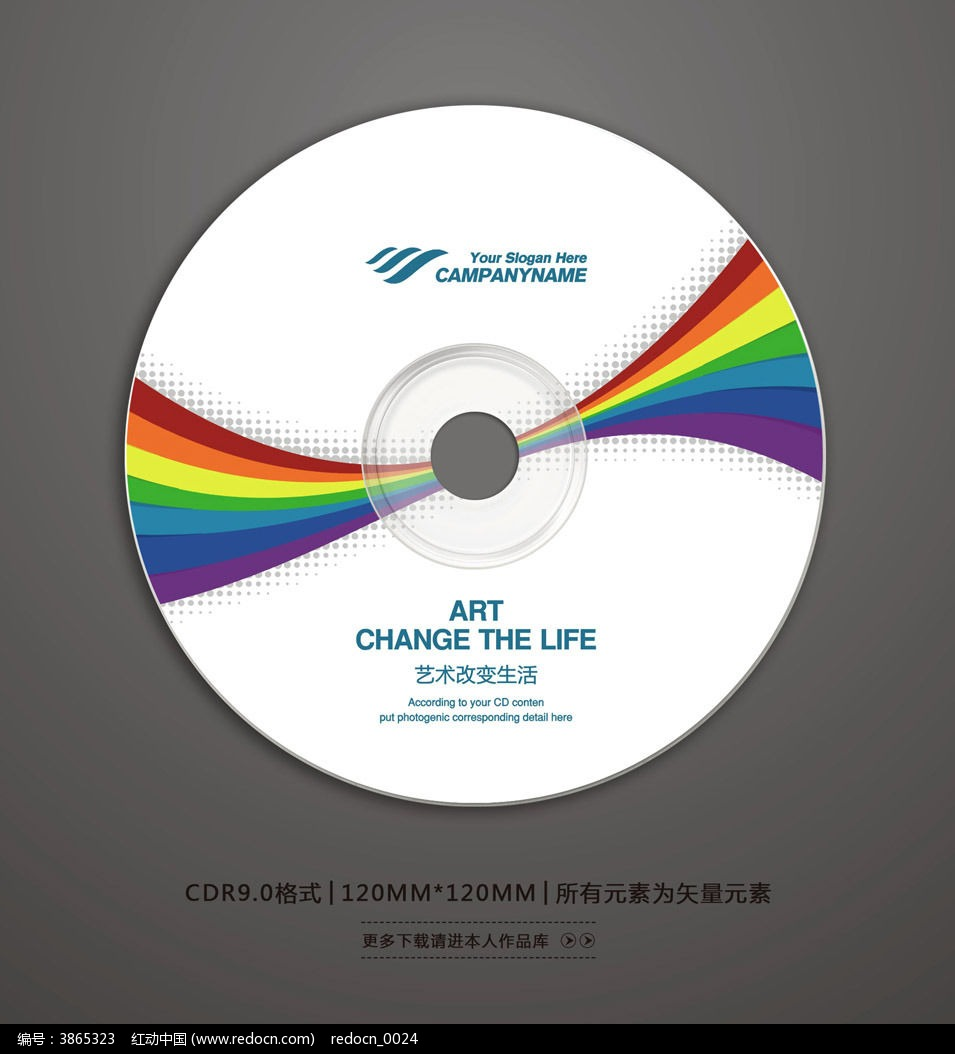 时尚光盘封面设计  cdr图片