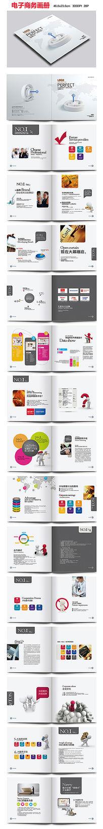 时尚整套电子商务画册PSD素材模板