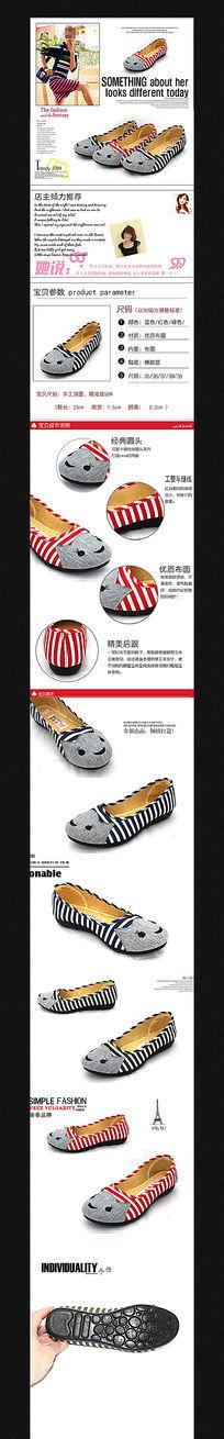 淘宝女士春季布鞋详情页细节展示素材