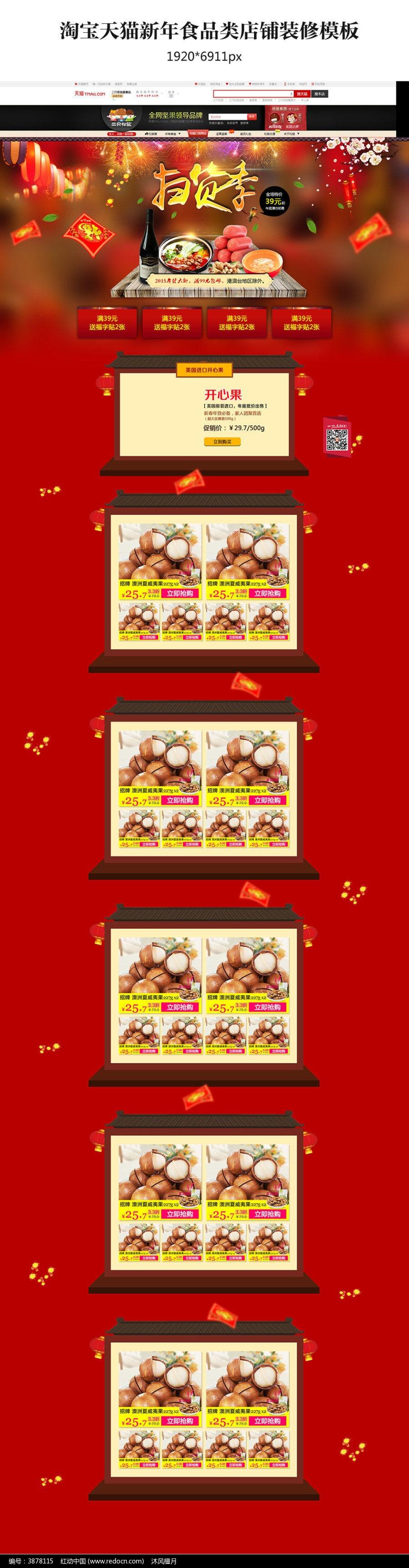 淘宝天猫店铺新年食品装修模板