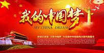 我的中国梦党建展板设计