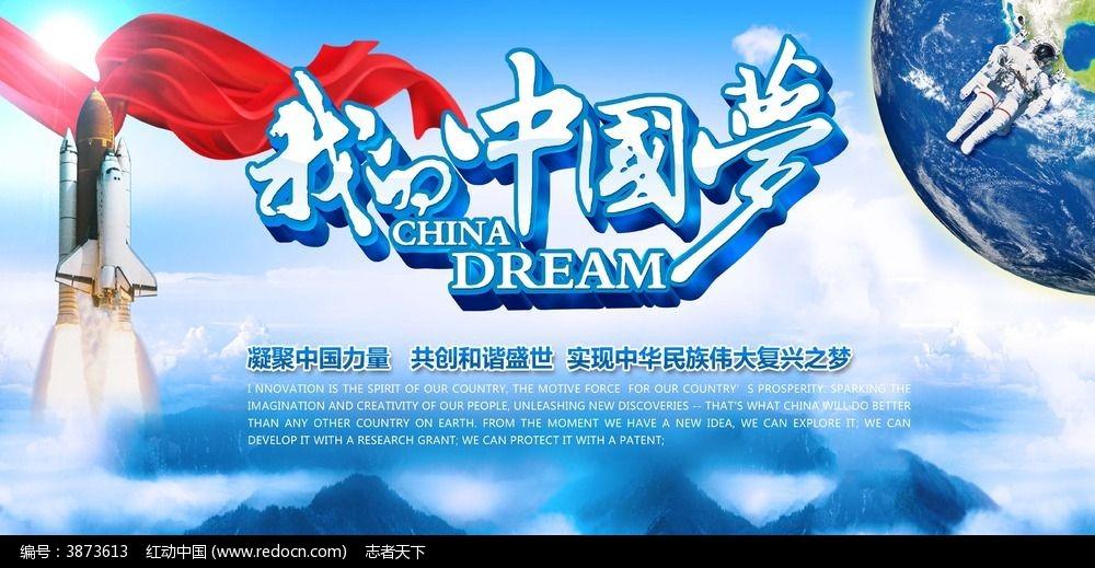 我的中国梦航天梦创意海报设计