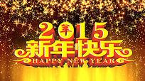 新年快乐2015年视频素材无缝循环
