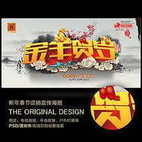中国风金羊贺岁春节宣传海报