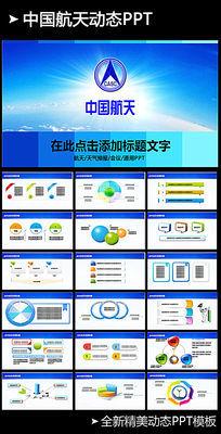 中国航天科技集团公司动态PPT模板