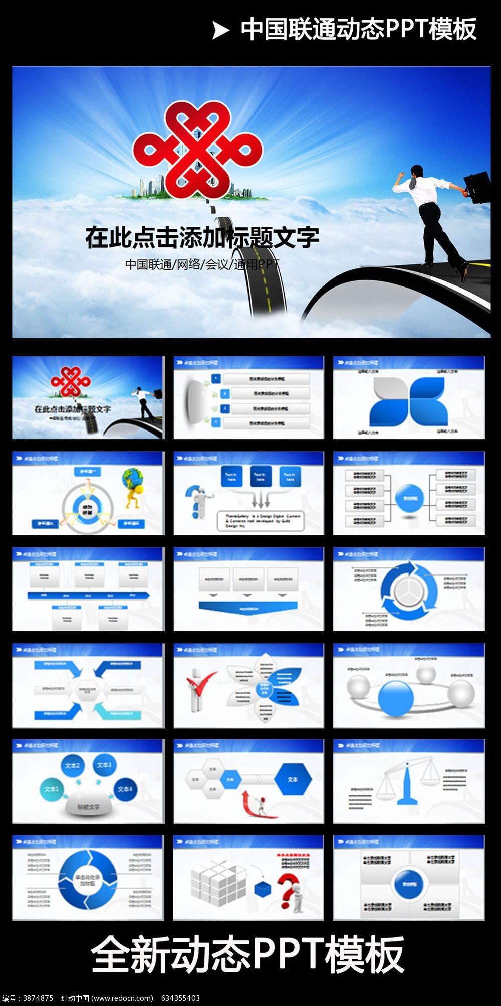 中国联通动态ppt模板pptx素材下载_政府党建ppt设计