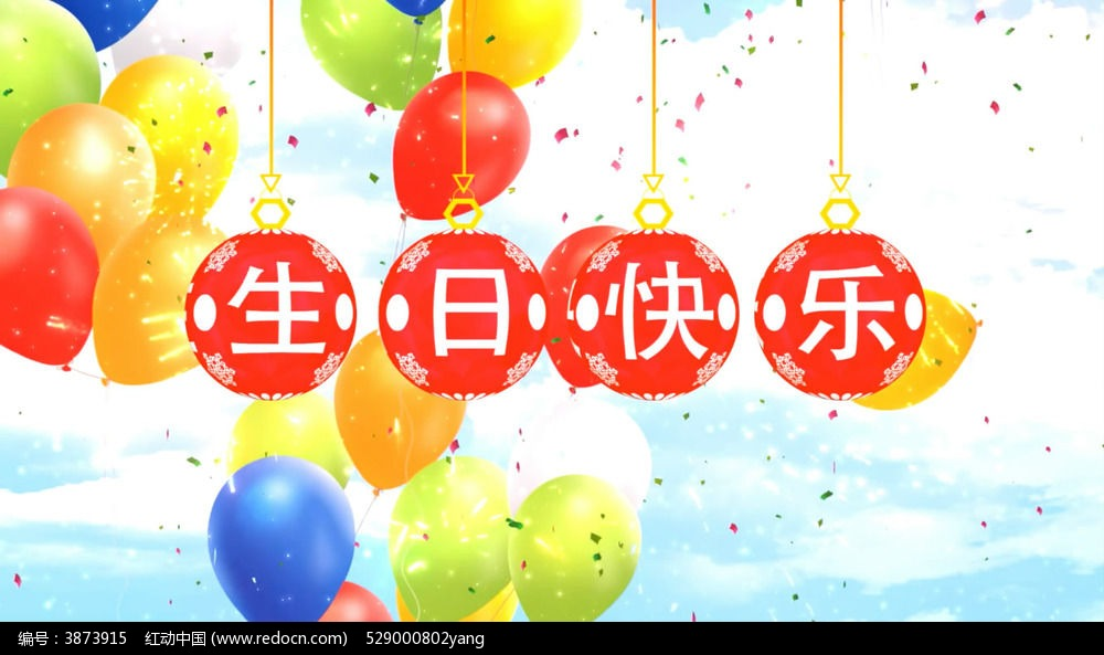 祝你生日快乐视频