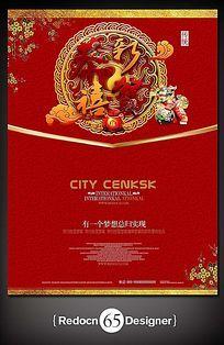 2015年恭贺新禧春节海报设计