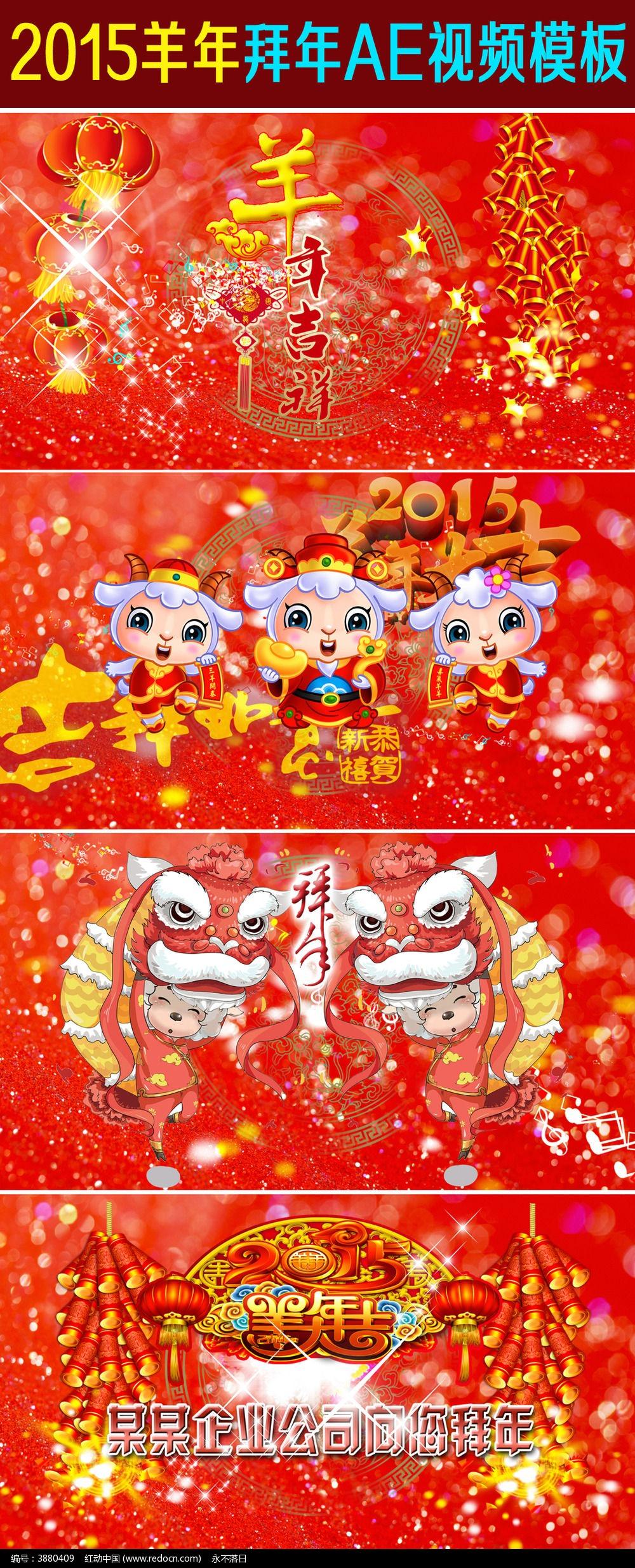 2015羊年拜年视频模板